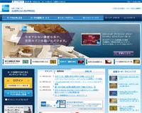 アメリカン・エキスプレス(アメックス) - クレジットカード、金融・保険・旅行関連サービス