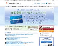 アプラスパーソナルローン:ローンカード【α倶楽部カード】