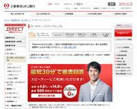 カードローン「バンクイック」 三菱東京UFJ銀行