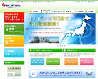 四国・松山消費者金融のセントラル