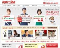 Direct One|ダイレクトワン