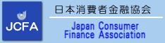 日本消費者金融協会