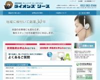 名古屋駅近くの消費者金融・キャッシング・ローン ライオンズリース