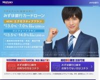 みずほ銀行カードローン「コンフォートプラン」