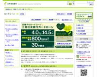 カードローン : 三井住友銀行