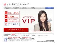 ORIX VIP LOAN CARD