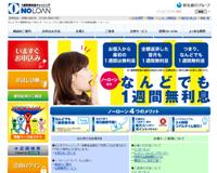 キャッシング・消費者金融は新生銀行グループの【ノーローン】公式サイト